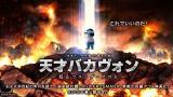 『天才バカボン』が初の長編アニメ映画化!