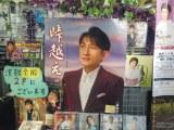 東京都、南小岩のレコード店「音曲堂」にて、福田こうへいの展開の様子。カセットの売れ行きも好調だという
