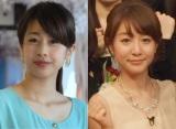 初対面したフジテレビ加藤綾子アナ(左)とTBS田中みな実アナ