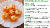 『杉浦太陽のまいにち!ベジごはん』から厳選レシピを紹介 「にんじんのクルクル タルタルs a u c e!!」の作り方