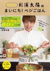 レシピ集『杉浦太陽のまいにち!ベジごはん』(角川書店/税別1200円)