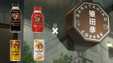 東京・恵比寿にある猿田彦珈琲とジョージアがコラボして誕生したヨーロピアンシリーズ (C)ORICON NewS inc.