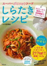 『スーパーダイエットフード しらたきレシピ』(主婦の友社/8月6日発売)