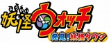 今秋、東京駅一番街に『妖怪ウォッチ発見!妖怪タウン』が再オープン(C)L5/YWP・TX