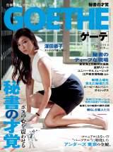 色っぽいミニスカート姿で『GOEHTE』の表紙を飾る深田恭子