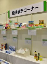 会場内には、企業から実際にプレゼントされる優待品を紹介する「優待展示コーナー」なども設けられていた。 (C)oricon ME inc.