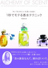 フレグランスで気になる異性に好印象を残そう! 『1秒でモテる香水テクニック』(KADOKAWA/中経出版)