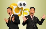 テレビ朝日系日曜7時台の『シルシルミシルさんデー』が終了、10月からくりぃむしちゅーの新番組『びっくりぃむ』がスタート