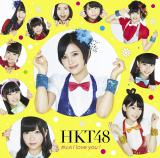 HKT48の4枚目のシングル「控えめI love you !」Type-A