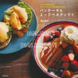 レシピ本『パンケーキとエッグベネディクト』(若山曜子著/主婦の友社)