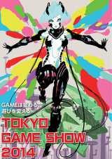 『東京ゲームショウ2014』メインビジュアル