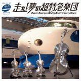 東海道新幹線開業50周年記念トリビュートアルバム『走れ!夢の超特急楽団〜Super Express 50th Anniversary Album〜』