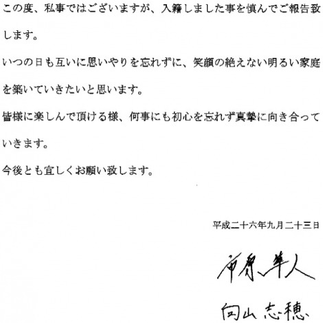 市原隼人と向山志穂による結婚発表FAX