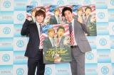 芸能生活20周年を記念したアメリカ単独ライブ開催を発表したテンダラーの(左から)白川悟実、浜本広晃