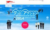 「グッド・アクション2014 〜職場を盛り上げるための取り組み発掘〜」特設サイトTOP