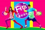 『Fit's』(ロッテ)のコミカルなCMがLINEスタンプに!