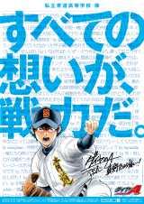 ダイヤのA「母校のエースに届け!キャンペーン」のポスター画像(沢村栄純)(C)寺嶋裕二/講談社