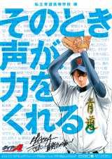 ダイヤのA「母校のエースに届け!キャンペーン」のポスター画像(降谷暁)(C)寺嶋裕二/講談社