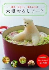 食事が一段と楽しくなる書籍『大根おろしアート』(10月10日発売/主婦の友社)