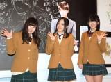 """""""少女漫画愛""""を明かしたSKE48の(左から)岩永亞美、古川愛李、梅本まどか (C)ORICON NewS inc."""