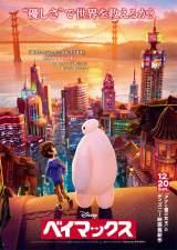 ディズニー映画最新作『ベイマックス』日本の夕焼けポスター(C) 2014 Disney. All Rights Reserved.