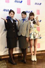 台湾で開催された『Challenge for ASIA by ANA × AKB48 in Taipei 』にCA姿で出席した(左から)加藤玲奈、北原里英、小嶋菜月