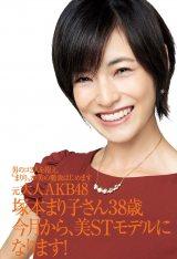 40代女性向け雑誌『美ST』でモデルデビューした元・大人AKBの塚本まり子