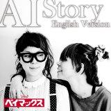 「Story(English Version)」デジタル配信ジャケット。写真に写るのはAIと妹のSACHIさん