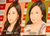 美容に気をつけた30年後のさしこ(左) (C)ORICON NewS inc.