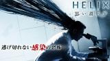 全米大ヒットのドラマ『HELIX-黒い遺伝子-』11月1日より「dビデオ」で配信決定。日本初公開(C)2014 Sony Pictures Television Inc. All Rights Reserved.
