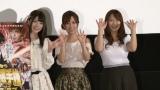 今作のヒロイン(左から)上原亜衣、小島みなみ、白石茉莉奈 (C)ORICON NewS inc.