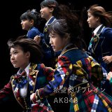 AKB48の38thシングル「希望的リフレイン」初回限定盤Type-A