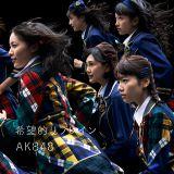 AKB48の38thシングル「希望的リフレイン」初回限定盤Type-B
