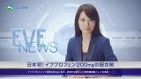 解熱鎮痛薬『イブA錠EX』新CMでニュースキャクターを演じる戸田恵梨香