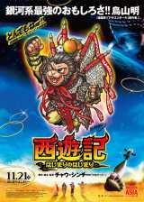 鳥山明氏が描き下ろした映画『西遊記』の孫悟空イラスト (C)バードスタジオ (C)2013 Bingo Movie Development Limited