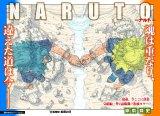 ついに完結だってばよ! 『NARUTO』第699話カラー見開き (C)岸本斉史 スコット/集英社 (C)「週刊少年ジャンプ」2014年50号/集英社