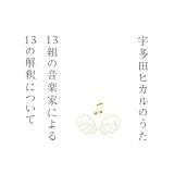 宇多田ヒカルを著名アーティスト13組がカバーしたアルバム『宇多田ヒカルのうた』ジャケット写真