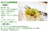 貧血の人に向いている「れんこんの辛味炒め」レシピ (C)oricon ME inc.