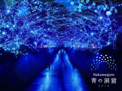 目黒川沿いで23日より開催される青色LEDを使ったイルミネーション『Nakameguro青の洞窟』のイメージ