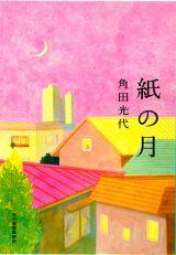 首位を獲得した『紙の月』(角田光代・著/角川春樹事務所 ハルキ文庫)