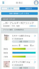 アイセイ薬局のアプリ『おくすりPASS』を体験!  薬ごとに服薬状況もグラフで表示。飲み忘れが多いところが一目でわかる