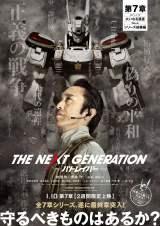 実写版『THE NEXT GENERATION パトレイバー/第7章』は名作『パト2』の後日譚。2015年1月10日イベント上映スタート(C)2014 HEADGEAR/「THE NEXT GENERATION -PATLABOR-」製作委員会