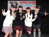 平均年齢16歳の声優4人組ユニット・マボロシ☆ラ部が初のライブイベント(写真左から島ゆいか、金井美樹、堀内まり菜、佐藤日向)