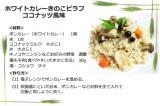 """""""白いボンカレー""""今年も期間限定発売 「ホワイトカレーきのこピラフ ココナッツ風味」レシピ"""