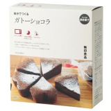無印良品 クリスマス限定商品「自分でつくるガトーショコラ」(税込780円)