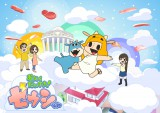 JA全農のショートアニメ『おにくだいすき!ゼウシくん』第2期、11月29日(いい肉の日)スタート