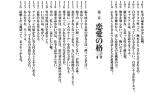 『IKKO 心の格言 200』(エムオン・エンタテインメント)には、IKKOがこれまでの人生経験からなる全200の格言を掲載 ※写真は同書のインデックスより