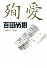 やしきたかじんさんの壮絶な最期を作家・百田尚樹氏が綴ったノンフィクション『殉愛』