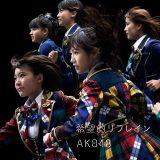 AKB48の38枚目のシングル「希望的リフレイン」