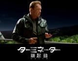 『ターミネーター:新起動/ジェニシス』は来年7月に公開! (C)Paramount Pictures 2014. All Rights Reserved